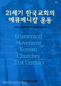 21세기 한국교회의 에큐메니칼 운동