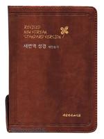 NEW 새번역 성경 새찬송가 소 합본 (색인/이태리신소재/지퍼/브라운/RN63ET)