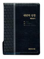 NEW 새번역 성경 새찬송가 대 합본 (색인/이태리신소재/지퍼/검정/RN73EF)