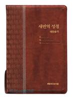 NEW 새번역 성경 새찬송가 대 합본 (색인/이태리신소재/지퍼/브라운/RN73EF)