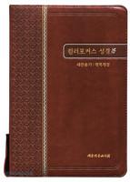 NEW 새찬송가 컬러포커스 성경 특중 합본 (색인/이태리신소재/지퍼/브라운)