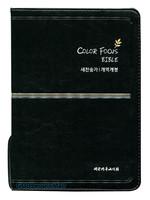 NEW 컬러포커스 성경 새찬송가 소 합본 (색인/이태리신소재/지퍼/검정)