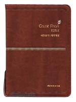NEW 컬러포커스 성경 새찬송가 소 합본 (색인/이태리신소재/지퍼/브라운)
