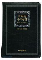 프라임 주석성경 대 합본 (색인/이태리신소재/지퍼/검정)