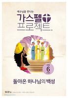 가스펠 프로젝트 - 구약 6 : 돌아온 하나님의 백성 (고학년 학생용)