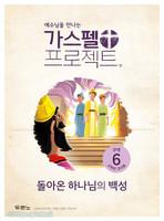 가스펠 프로젝트 - 구약 6 : 돌아온 하나님의 백성 (고학년 교사용)
