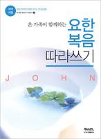 [개역개정]온 가족이 함께하는 요한복음 따라쓰기