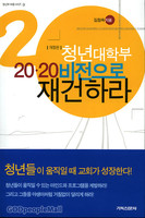<개정판>청년대학부 20.20비전으로 재건하라 - 청년부 부흥시리즈1