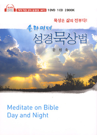 솔라피데 성경묵상법 - 저자 직접 강의 동영상, MP3 (1 DVD, 1 CD, 2 Book)