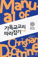 [개정판]기독교교리 따라잡기(학생용)