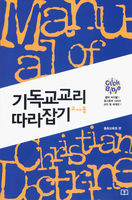 [개정판]기독교교리 따라잡기(교사용)