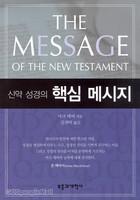 신약 성경의 핵심 메시지