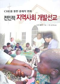 전인적 지역사회 개발선교 -  CHE를 통한 총체적 변화