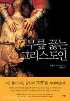 무릎 꿇는 그리스도인(2007년 최신판) (2007 갓피플 선정 올해의 신앙도서)