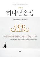 하나님 음성 - 두 경청자에게 들려주신 주님 음성의 기록
