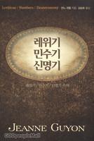 레위기/민수기/신명기 주석