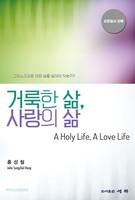 거룩한 삶, 사랑의 삶