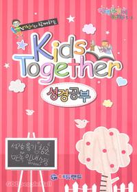 어린이와 함께하는 Kids Together 성경공부 3-2