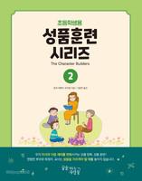 성품훈련 시리즈 2 (초등학생용)