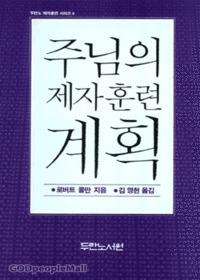 주님의 제자훈련 계획 - 두란노 제자훈련 시리즈 4