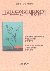 그리스도인의 세상읽기 : 김동훈 신앙 에세이