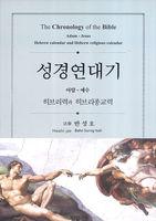 성경연대기 (아담-예수)