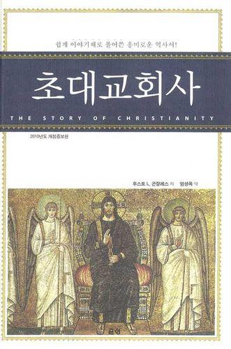 [개정판]곤잘레스의 초대교회사