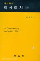이사야서 (상) - 박윤선 성경주석 (보급판) 16
