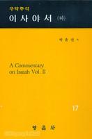이사야서 (하) - 박윤선 성경주석 (보급판) 17