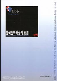 한국신학사상의 흐름(상)