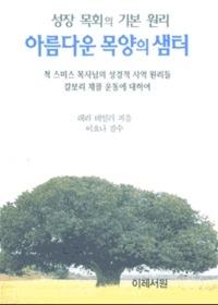 아름다운 목양의 샘터 : 성장 목회의 기본 원리