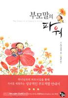[개정판] 부모말의 파워