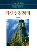 최신성경정리 : 장로회신학대학교 목연ㆍ신대원 입학시험과 성경종합고사준비를 위한