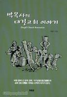 박목사의 대길교회 이야기
