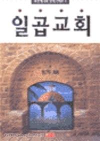 일곱교회 - 요한계시록 1