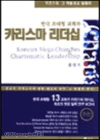 한국 초대형 교회와 카리스마 리더십