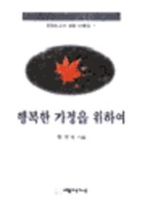 행복한 가정을 위하여 - 정정숙 교수 상담 사례집 1