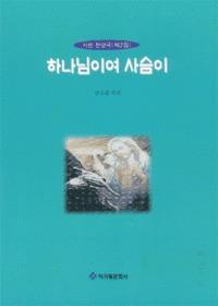 시편 찬양곡 제2집 - 하나님이여 사슴이 (악보)