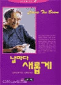 날마다 새롭게 - 코리 텐 봄 시리즈 4