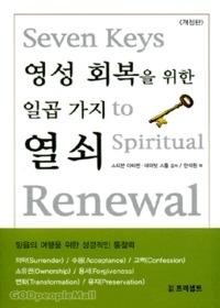 [개정판] 영성 회복을 위한 일곱 가지 열쇠(주교재)