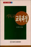 기독교 교육과정 - 기독교 교육총서 11
