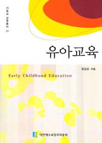 유아교육 - 기독교 교육총서 20