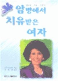 암병에서 치유받은 여자