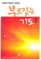 [개정판] 하늘의 권능이 임하는 부르짖는 기도 2