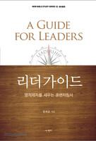 리더 가이드