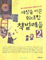 세상을 바꾼 위대한 책벌레들 2