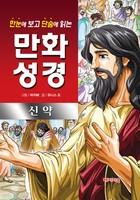 한눈에 보고 단숨에 읽는 만화성경 (신약)