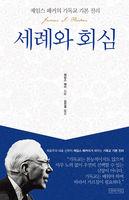 세례와 회심 - 제임스 패커의 기독교 기본 진리