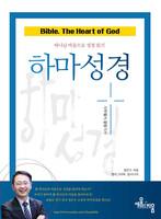 하마성경 - 사무엘서,열왕기서