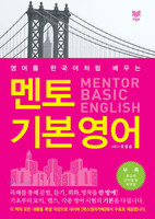 멘토 기본 영어 (MENTOR BASIC ENGLISH)